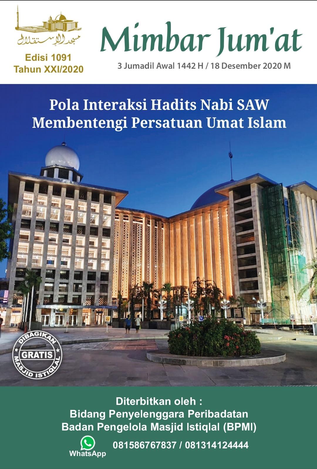 Pola interaksi hadis Nabi Muhammad SAW membentengi Persatuan Umat Islam